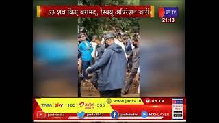 Raigad Maharashtra News   landslide मामला, 53 शव बरामद,रेस्क्यू ऑपरेशन जारी