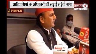 BJP का मइक्रोप्लान || आदिवासियों के अधिकारों की लड़ाई लड़ेगा सपा || देखिए उत्तर प्रदेश से जुड़ी खबरें