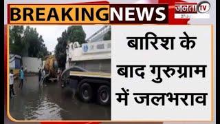 बारिश के बाद Gurugram में जलभराव, लोगों को हो रही परेशानी