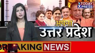 UttarPradesh || प्रभारी मंत्री रामाशंकर सिंह ने विकास कार्यों की समीक्षा  || TodayXpress