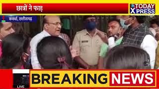 Chhattisgarh || छात्रों ने फाड़ा सचिव के सामने ज्ञापन की कॉपी || TodayXpress
