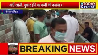 Bihar || परिजनों ने डॉक्टर की लगाया लापरवाही आरोप, अस्पताल में किया हंगामा || TodayXpress