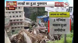 IGMC: के पास गिरा दो मंजिला मकान || बारिश का रेड अलर्ट || देखिए हिमाचल प्रदेश से जुड़ी खास खबरें...