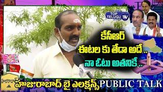 Huzurabad By Poll Public Talk | Etela Rajender Vs CM KCR | TRS | BJP | Top Telugu TV