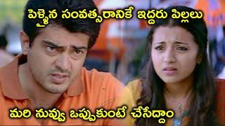 నువ్వు ఒప్పుకుంటే చేసేద్దాం | Ajith Trisha Telugu Movie Scenes | Vijay A.L | G.V.Prakash Kumar