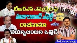 Huzurabad By Elections Effect On TRS MLA's | CM KCR | Etela Rajender | Telangana | Top Telugu TV