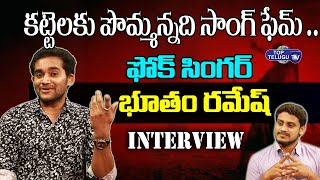 Folk Singer Bhutham Ramesh Full Interview  | Telangana Folk Songs | Top Telugu TV