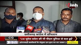 Chhattisgarh News || Chhattisgarh Congress में खींचतान, मंत्री के बारे में सुनिए ड्राइवर की जुबानी