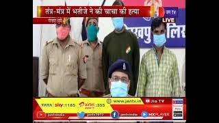 Gorakhpur Murder News   तंत्र-मंत्र में भतीजे ने की चाचा की हत्या, Police ने आरोपी को किया गिरफ्तार