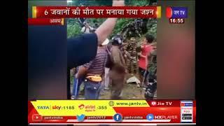 Assam News   6 जवानों की मौत पर मनाया गया जश्न, सीएम हिमत बिस्वा सरमा ने शेयर किया Video   JAN TV