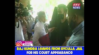 RAJ KUNDRA LEAVES FROM BYCULLA JAIL FOR HIS COURT APPEARANCE