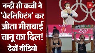 वजन उठाने की नकल कर नन्ही सी बच्ची ने जीता Mirabai Chanu का दिल, सोशल मीडिया पर Viral हुआ Video!