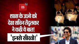 पैर से Carrom खेलने वाले शख्स का ऐसा जज्बा, Sachin Tendulakar ने वीडियो शेयर कर कही ये बात!