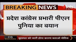 CG News || Congress Incharge PL Punia ने विधायक और Minister T. S. Singh Deo को लेकर दिया बड़ा बयान
