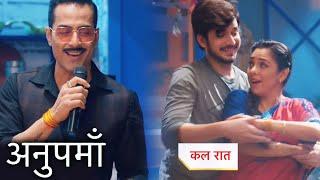 Anupama Update | Vanraj Ke Cafe Me Chalta Hai Nach Gana, Anupama Deti Hai Sath
