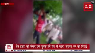 पेड़ से उल्टा लटका कर युवक की बेरहमी से पिटाई, VIDEO VIRAL