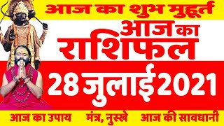 28 July 2021 AAJ KA RASHIFAL | आज का राशिफल | Today Horoscope | आज का उपाय | Daati Ji Maharaj