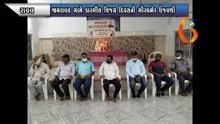 RAVAL જામરાવલ ગામે કારગીલ વિજય દિવસની ગૌરવભેર ઉજવણી 27 07 2021
