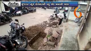 PORBANDAR ગુજરાત ન્યૂઝ પોરબંદરની વધુ એક ખબરની અસર 27 07 2021