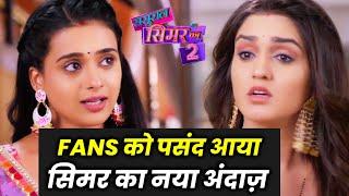 Sasural Simar Ka 2 | Fans Ko Pasand Aa Raha Hai Simar Ka Naya Andaz