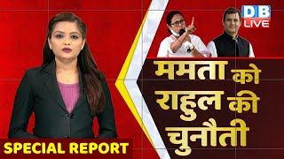 Mamata Banerjee को Rahul Gandhi  की चुनौती | 2024 में लोकसभा चुनाव की तैयारियां शरू | DBLIVE