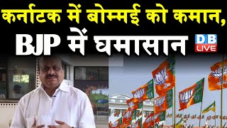 karnataka में बोम्मई को कमान, BJP में घमासान | Basavaraj S Bommai बने नए मुख्यमंत्री | DBLIVE