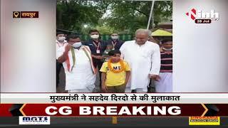 Chhattisgarh News || Chief Minister Bhupesh Baghel ने सहदेव दिरदो से की मुलाकात