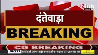 Chhattisgarh News || Dantewada में दो नक्सली स्मारक ध्वस्त, पुलिस ने तेज की सर्चिंग