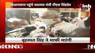 Chhattisgarh News || सदन में Health Minister TS Singh Deo को क्लीन चिट, CM Bhupesh Baghel का बयान