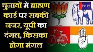 Khas Khabar   चुनावों में ब्राह्मण कार्ड पर सबकी नजर, यूपी का दंगल, किसका होगा मंगल   JAN TV
