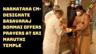 Karnataka CM-designate Basavaraj Bommai Offers Prayers At Sri Maruthi Temple In Bengaluru|Catch News