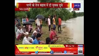 Bhind (MP) News | पानी के तेज बहाव में दो युवक डूबे, पुलिस ने शुरू की बच्चो की तलाश | JAN TV