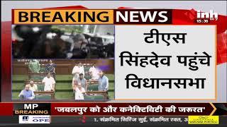 CG Vidhan Sabha Monsoon Session || का तीसरा दिन, Minister TS Singh Deo को क्लीन चिट पहुंचे विधानसभा