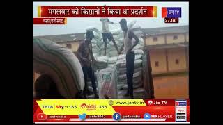 Bastar (Chhattisgarh) News | सहकारी समितियों में पहुंचा यूरिया खाद, किसानो ने किया था प्रदर्शन