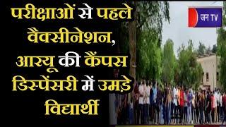 Jaipur News   परीक्षाओं से पहले वैक्सीनेशन, RU की कैंपस डिस्पेंसरी में उमडे़ विद्यार्थी   JAN TV