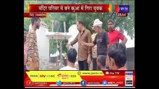 Bhind (MP) News | मंदिर परिसर में बने कुआं में गिरा युवक, 3 घंटे चला रेस्क्यू ऑपरेशन | JAN TV