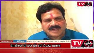 ਕੇਜਰੀਵਾਲ ਸਰਕਾਰ ਦੀ ਕਾਟ ਲੱਭ ਰਹੀ ਕੈਪਟਨ ਸਰਕਾਰ Captain Govt is ready to handle | TV24 INDIA