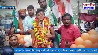 देपालपुर नगर आगमन पर हनसा बेन राठौर का भव्य जुलूस। #bn #mp #bhartiyanews