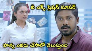 Watch V1 Murder Case Telugu Movie On Amazon Prime | హత్య ఎవరు చేసారో తెలుస్తుంది