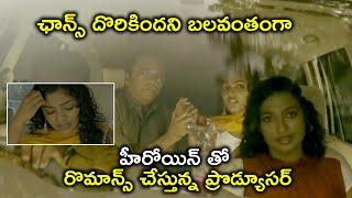 బలవంతంగా హీరోయిన్ తో ప్రొడ్యూసర్ | City Of God Movie Scenes | Prithviraj Sukumaran | Swetha Menon
