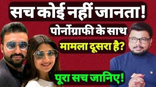Raj Kundra Case Explain In Hindi ? Hokamdev.