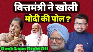 Modi Govt.Exposed By Finance Minister Nirmala Sitharaman ? Bank NPA 2021   Hokamdev