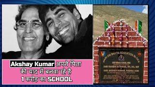 Akshay Kumar अपने पिता की याद में बनवा रहे है 1 करोड़ का Garib Bachcho Ka SCHOOL Wo Bhi Kashmir Me!