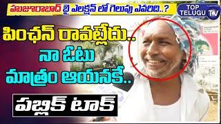 Old Man Anout Huzurabad By Elections | Huzurabad By Poll Public Talk | Etela vs KCR | Top Telugu TV