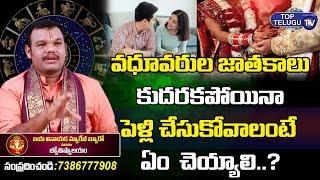 వధూవరుల జాతకాలు కుదరకపోతే.. | Geetha Surendra Sharma | Jaya Vinayaka Marraige Bureau | Top Telugu TV