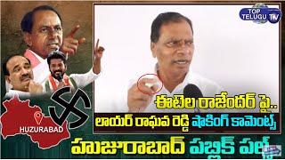 Huzurabad By Elections Public Talk | Lawyer Shocking Commens On Etela Rajender | Top Telugu TV