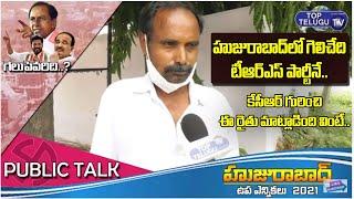 Huzurabad By Election Public Talk | Farmer About CM KCR Rythu Bandu | Etela Rajender | Top Telugu TV