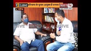 हरियाणा में पंचायत चुनाव को लेकर देखिए Janta Tv से खास बातचीत में क्या बोले चुनाव आयुक्त धनपत सिंह?