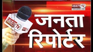Janta Reporter: पेगासस को लेकर राहुल गांधी ने साधा सरकार पर निशाना समेत देखिए देश से जुड़े बड़े