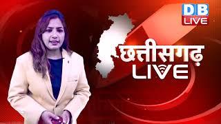 28 July 2021 : Chhattisgarh bulletin : छत्तीसगढ़ की बड़ी खबरें | CG Latest News Today | DBLIVE